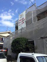 東香里のリノベーション工事の現場の足場