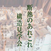 京都府長岡京市構造見学会